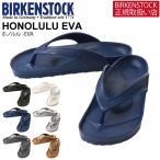 (ビルケンシュトック) BIRKENSTOCK ホノルル・エヴァ サンダル ビーチ サンダル メンズ レディース
