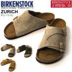 ショッピングビルケンシュトック (ビルケンシュトック) BIRKENSTOCK チューリッヒ サンダル 革 スエードレザー メンズ レディース