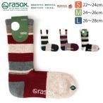 高袜 - (ラソックス) rasox マルチボーダーウール・クルー L字型 靴下 ソックス メンズ レディース 日本製