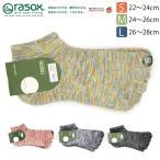 (ラソックス) rasox FFノット ミックス・ロウ L字型 靴下 ソックス 五本指ソックス メンズ レディース 日本製