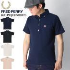 (フレッドペリー) FRED PERRY B/D ピケ ポロシャツ ボタンダウン 鹿の子 メンズ レディース