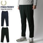 ショッピングジャージ (フレッドペリー) FRED PERRY トラック パンツ ジャージ素材 ストレッチパンツ メンズ レディース