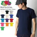 ショッピングオブ (フルーツ オブ ザ ルーム) FRUIT OF THE LOOM スタンダード クルーネック Tシャツ カットソー メンズ レディース