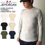 (ジェーモーガン) JEMORGAN ロングスリーブ サーマル クルーネック Tシャツ ワッフル素材 ロンT