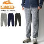 50%OFF!! (クリフメイヤー) KRIFF MAYER シャギー ボア フリース パンツ リブ付き パンツ ジョガーパンツ メンズ レディース