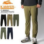 (クリフメイヤー) KRIFF MAYER クライミング ジョガー パンツ ストレッチ パンツ メンズ レディース
