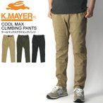 (クリフメイヤー) KRIFF MAYER クールマックス クライミングパンツ ストレッチパンツ メンズ レディース