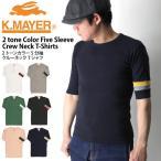 ショッピングクリフメイヤー (クリフメイヤー) KRIFF MAYER 2トーン カラー 5分袖 クルーネック Tシャツ カットソー タイトシルエット 重ね着