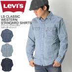 (リーバイス) Levi's クラッシック ウエスタン スタンダード シャツ ダンガリーシャツ デニムシャツ メンズ レディース