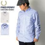 (フレッドペリー) FRED PERRY オックスフォード シャツ ボタンダウンシャツ ワイシャツ Yシャツ メンズ レディース