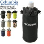 (コロンビア) Columbia プライス ストリーム ボトルホルダー ペットボトルホルダー メンズ レディース