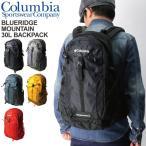 30%OFF!! (コロンビア) Columbia ブルーリッジ マウンテン 30L バックパック リュックサック デイパック メンズ レディース