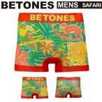 (ビトーンズ) BETONES SAFARI (サファリ) メンズ ボクサーパンツ アンダーウエア パンツ