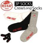 (レッドキャップ) RED KAP クルー(ロング) ソックス 3Pセット ハイソックス 厚手靴下
