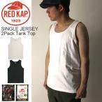 (レッドキャップ) RED KAP Single Jersey 2パック タンクトップ 無地 メンズ【返品・交換不可】