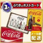 コカコーラ グッズ 雑貨 アメリカン ブリキ ポストカード 3枚セット