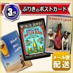 ドイツ 雑貨 ブリキ ポストカード 3枚セット ワールド ビール
