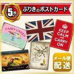 アンティーク 雑貨 イギリス 英国 ブリキ ポストカード 5枚セット