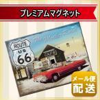 ルート66 グッズ アメリカ マグネット 海外 お土産 アメリカン 雑貨