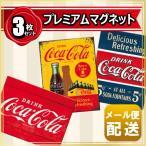 コカコーラ グッズ 雑貨 アメリカン マグネット 3枚セット アンティーク