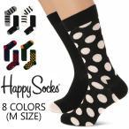 高袜 - ハッピーソックス HAPPY SOCKS メンズ おしゃれ 靴下 2足セット Mサイズ Lサイズ