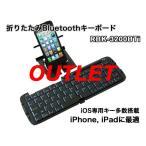 【アウトレット品】折りたたみBluetoothキーボード RBK-3200BTi iOS専用キー多数搭載