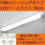 LEDベースライト 引掛シーリングタイプ 長さ90cm 全光束2300lm 消費電力26W 昼光色6000K