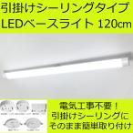 LEDベースライト 引掛シーリングタイプ 長さ120cm 全光束2930lm 消費電力38W 昼光色6000K