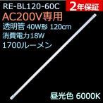 【AC200V専用】【透明管】直管形LED蛍光灯 40形(120cm) 18W 1700ルーメン 昼光色【直結配線工事必須】(1本入り)