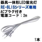 RE-BLISシリーズ専用ACプラグ付き電源コード:2m (1本)