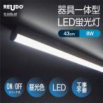 LED蛍光灯 スイッチ付器具一体型 長さ43cm 昼光色 750ルーメン 消費電力9W 配線工事不要 AC電源コード 連結コード付属 1本入り画像