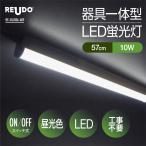 LED蛍光灯 スイッチ付器具一体型 長さ57cm 昼光色 850ルーメン 消費電力10W 配線工事不要 AC電源コード 連結コード付属 1本入り画像