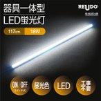 LED蛍光灯 スイッチ付器具一体型 長さ117cm 昼光色 1700ルーメン 消費電力18W 配線工事不要 AC電源コード 連結コード付属 1本入り画像