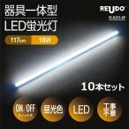 LED蛍光灯 スイッチ付器具一体型 長さ117cm 昼光色 1550ルーメン 消費電力18W 配線工事不要 AC電源コード 連結コード付属 10本セット