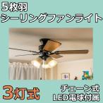 シーリングファンライト5枚羽根リバーシブル 一般電球60W形相当 810lm 電球色 LED電球3個付属 プルスイッチ式 E26ソケットx3灯  白ガラスシェード付