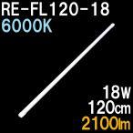ReUdo 直管形LED蛍光灯40形 120cm 昼光色 6000K 18W 1800ルーメン RE-FL120-18 1本単品