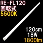 【回転式】直管形LED蛍光灯、40形(120cm)、昼光色(5500K)、1800ルーメン、100/200V対応、グロー式器具は工事不要、【2年保証】(1本単品)