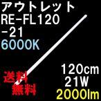 【アウトレット品】直管形LED蛍光灯、40W形、120cm、6000K(6000 - 6500K)昼光色、21W、2000lm、2年保証、PSE取得 (1本入り)