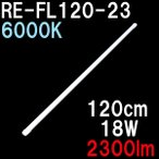 【アウトレット品】直管形LED蛍光灯、40W形、120cm、6000K(6000 - 6500K)昼光色、21W、2300lm、2年保証、PSE取得 (1本入り)