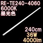 直管形LED蛍光灯、110形(240cm)、昼光色(6000K)、4000ルーメン、100/200V対応 【直結配線工事必須】、【2年保証】(1本単品)