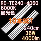 直管形LED蛍光灯、110形(240cm)、昼光色(6000K)、4000ルーメン、100/200V対応 【直結配線工事必須】、【2年保証】(10本セット)
