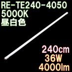 直管形LED蛍光灯、110W形(240cm)、T8、4000ルーメン、5000K(昼白色)、2年保証、PL保険加入 【直結配線工事必須】