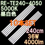 直管形LED蛍光灯、110W形(240cm)、T8、4000ルーメン、5000K(昼白色)、2年保証、PL保険加入、10本セット 【直結配線工事必須】