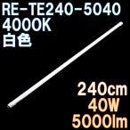 直管形LED蛍光灯110形 白色 5000lm 100/200V対応 直結工事必須 (1本入)