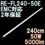 直管形LED蛍光灯 110形(240cm)、EMC対応、5000ルーメン、100/200V対応【直結配線工事必須】(1本単品)