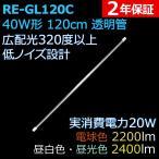 広配光で明るい透明管 直管形LED蛍光灯40形 120cm  昼白色 4000K  20W 2400ルーメン 2年保証  1本単品