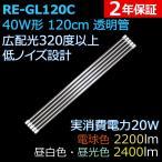 広配光で明るい透明管 直管形LED蛍光灯40形(120cm)  光源3色 20W 2400ルーメン 2年保証 (5本セット)