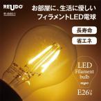 LED フィラメント 電球 ReUdo クリアガラス 全方向タイプ E26口金 一般電球25W形相当 全光束230lm 消費電力2W 電球色2700K 1個単品
