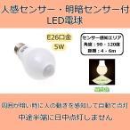 LED電球 人感センサー 明暗センサー付  E26口金  5W  明るさ10ルクス以下で動作 中途半端に日中点灯しません 1個入り