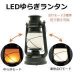 LED ゆらぎ ランタン 通常点灯モード ゆらぎモード切替 単3電池 x3個使用 電池は付属しません